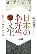 日本のお弁当文化