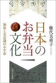 日本のお弁当文化 知恵と美意識の小宇宙 [ 権代 美重子 ]
