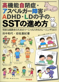 高機能自閉症・アスペルガー障害・ADHD・LDの子のSSTの進め方 特別支援教育のためのソーシャルスキルトレーニング( [ 田中和代 ]