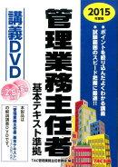 DVD>管理業務主任者基本テキスト準拠講義DVD(2015年度版)