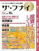ザ・フナイ(vol.132(2018年10)