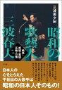 昭和の歌藝人三波春夫 戦争・抑留・貧困・五輪・万博 [ 三波美夕紀 ]