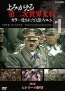 よみがえる第二次世界大戦 〜カラー化された白黒フィルム〜 DVD 第1巻