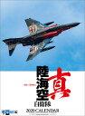 真 陸海空自衛隊(2020年1月始まりカレンダー)