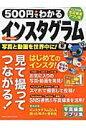 500円でわかるインスタグラム 写真でつながる新しいSNSを楽しむ (Gakken Computer Mook)