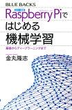 カラー図解RaspberryPiではじめる機械学習 (ブルーバックス)