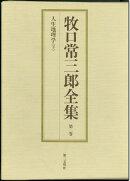 牧口常三郎全集(第2巻)