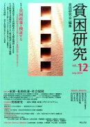 貧困研究(vol.12)