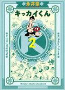 キッカイくん(2)
