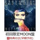 【早期予約特典&楽天ブックス限定先着特典】METAL GALAXY (初回生産限定MOON盤 - Japan Complete Edition - 2CD/アナ…