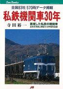 【バーゲン本】私鉄機関車30年