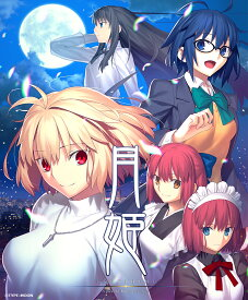 月姫 -A piece of blue glass moon- 初回限定版 Switch版