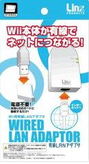 Wii用LANケーブル接続アダプタ 「有線LANアダプタ」