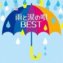 雨と涙の唄 BEST