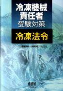 冷凍機械責任者受験対策冷凍法令