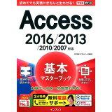 Access基本マスターブック (できるポケット)