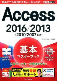 Access基本マスターブック 2016/2013/2010/2007対応 (できるポケット) [ 広野忠敏 ]