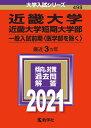 近畿大学・近畿大学短期大学部(一般入試前期〈医学部を除く〉) 2021年版;No.498 (大学入試シリーズ) [ 教学社編集…