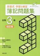 反復式学習と検定簿記問題集全商3級改訂版