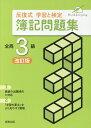 反復式学習と検定簿記問題集全商3級改訂版 [ 実教出版編修部 ]