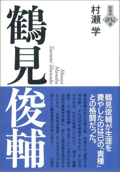 鶴見俊輔 (言視舎評伝選) [ 村瀬学 ]