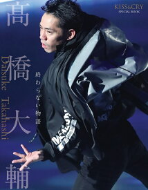 KISS & CRY SPECIAL BOOK 高橋大輔 終わらない物語 (TOKYO NEWS MOOK)