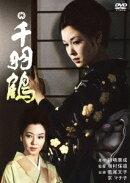 千羽鶴(1969)