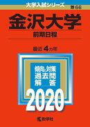 金沢大学(前期日程)