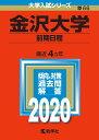 金沢大学(前期日程) 2020年版;No.66 (大学入試シリーズ) [ 教学社編集部 ]