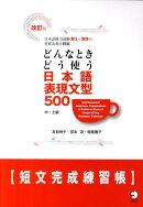 どんなときどう使う日本語表現文型500(短文完成練習帳)改訂版