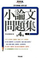 大学入試小論文問題集(全4巻セット)(2018年度)