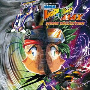 ANIMEX 1200 192::爆走兄弟レッツ&ゴー!! MAX ミュージックコレクション [ つのごうじ ]