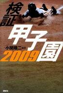 検証 甲子園 2009