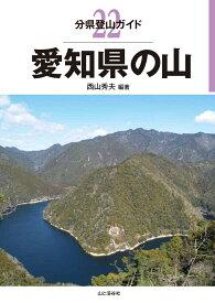 愛知県の山 (分県登山ガイド) [ 西山秀夫 ]