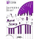 コイワズライ/Aimer (BAND SCORE PIECE)