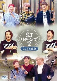 SJ リターンズ2 -E.L.Fの食卓ー [ SUPER JUNIOR ]