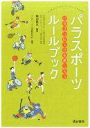 【謝恩価格本】パラスポーツルールブック パラリンピックを楽しもう