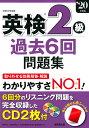英検2級過去6回問題集 '20年度版 [ 成美堂出版編集部 ]