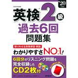 英検2級過去6回問題集('20年版)