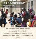 イスラム世界を訪ねて 目的地は、学校です [ 井上 直也 ]