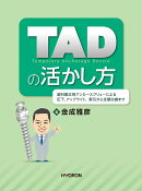 TAD(Temporary Anchorage Device)の活かし方
