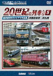 よみがえる20世紀の列車たち5 JR西日本4/JR九州 奥井宗夫8ミリビデオ作品集