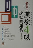 【バーゲン本】受かる!漢検4級速効問題集