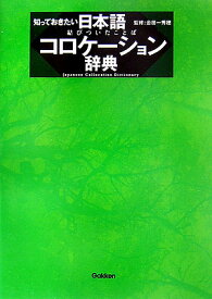 知っておきたい日本語コロケーション辞典 結びついたことば [ 学習研究社 ]