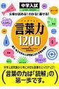言葉力1200 中学入試 [ 学習研究社 ]