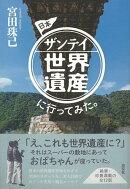 【バーゲン本】日本ザンテイ世界遺産に行ってみた。