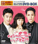 【予約】ナイショの恋していいですか!? スペシャルプライス版コンパクトDVD-BOX