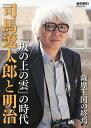 司馬遼太郎と明治 「坂の上の雲」の時代 (週刊朝日MOOK)