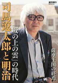 週刊朝日ムック 司馬遼太郎と明治 「坂の上の雲」の時代 「坂の上の雲」の時代