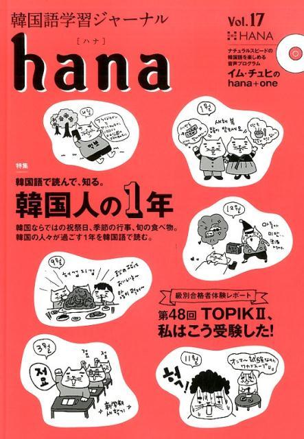hana(vol.17) 韓国語学習ジャーナル 特集:韓国人の1年 [ hana編集部 ]